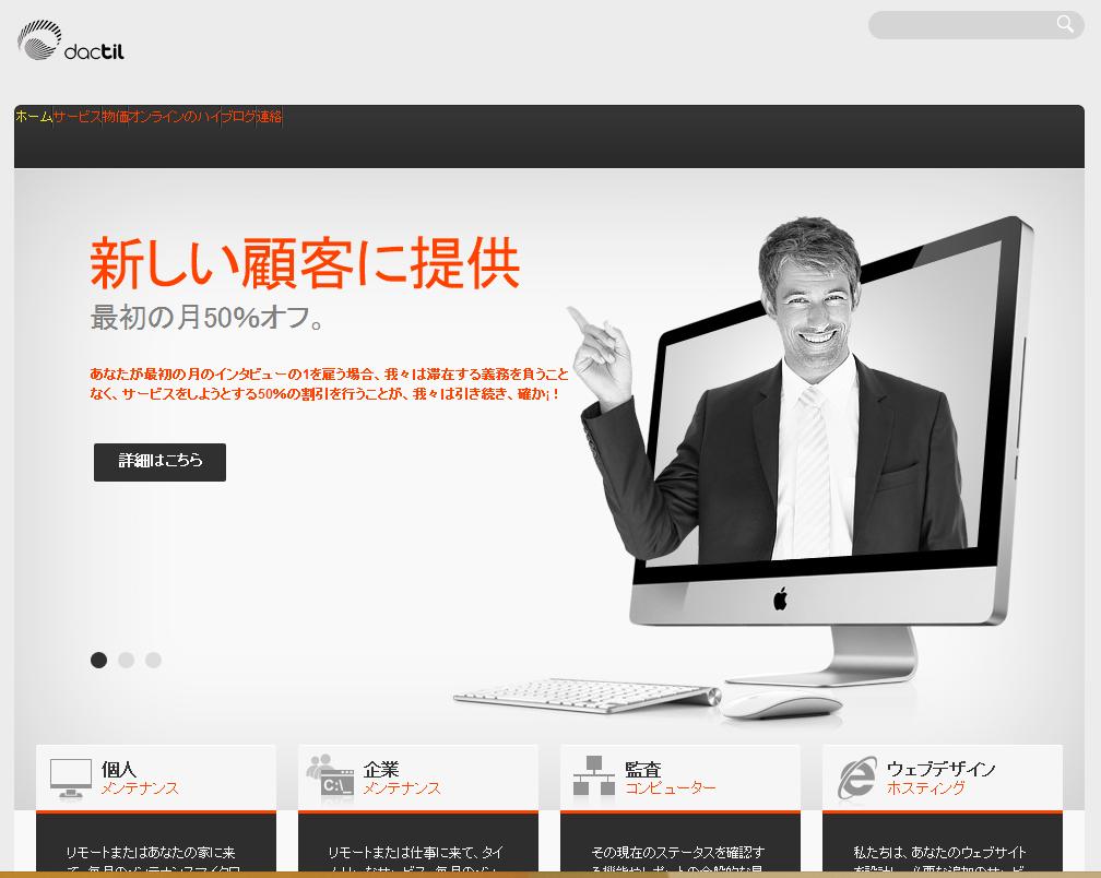 Dactil al japonès